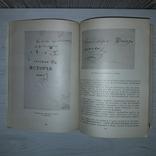 Книжные встречи Рассказы советского книголюба 1981, фото №13