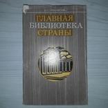 Главная библиотека страны 1975, фото №2