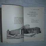 Главная библиотека страны 1975, фото №5