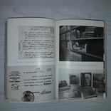 Главная библиотека страны 1975, фото №8
