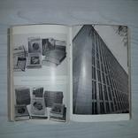Главная библиотека страны 1975, фото №9