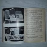 Главная библиотека страны 1975, фото №13
