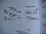 Каталог монеты Украины часть II 2001-2002 Калиниченко О., фото №5