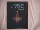 Грибанов Э.Д. Российские нагрудные медицинские знаки Рига 1989г., фото №2