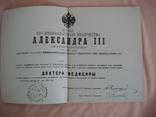 Грибанов Э.Д. Российские нагрудные медицинские знаки Рига 1989г., фото №3