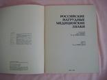 Грибанов Э.Д. Российские нагрудные медицинские знаки Рига 1989г., фото №4