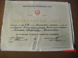 Документы школа, фото №8