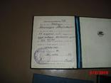 Документы гражданские -комплект, фото №6