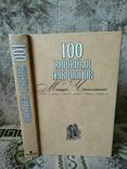 100 книжных аукционов Маши Чапкиной Каталог, фото №2