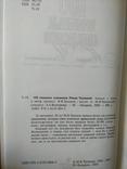 100 книжных аукционов Маши Чапкиной Каталог, фото №4
