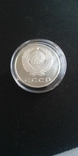 50 копеек 1975 PROOF копии монет СССР, фото №3