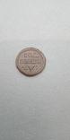 Полполушки 1700 года Петр 1 копия монеты, фото №2