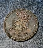 Копейка 1726 копия, фото №2