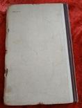 Госторгиздат.Приготовление Мучных кондитерских изделий Р.П. Кенгис 1951 год, фото №3