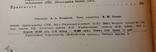 Госторгиздат.Приготовление Мучных кондитерских изделий Р.П. Кенгис 1951 год, фото №4