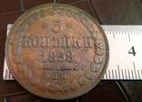 3 копійки 1858  року Росія / точна КОПІЯ/ мідь, дзвенить не магнітна, фото №2