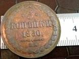 3 копійки 1850 року Росія / точна КОПІЯ/ мідь, дзвенить не магнітна, фото №2