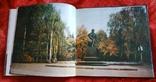 Памятники Киева .Фотоальбом 1974 г.Тираж 25000, фото №4