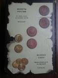 Монеты России. Каталог, фото №3