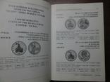 Монеты России. Каталог, фото №6