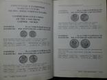 Монеты России. Каталог, фото №7