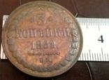 3 копійки 1852 року Росія / точна КОПІЯ/ мідь, дзвенить не магнітна, фото №2