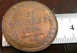 3 копійки 1854  року Росія / точна КОПІЯ/ мідь, дзвенить не магнітна, фото №2