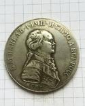 Рубль 1796 Павел 1 СПБ (пробный) копия, фото №3