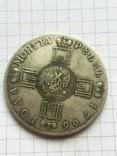 Рубль 1796 Павел 1 СПБ (пробный) копия, фото №4