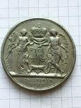 Рубль- медаль в честь бракосочетания Александры Николая 1841 копия, фото №2