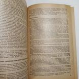 1984 Справочник кулинара Ростовский В.С., рецепты, фото №10