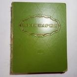 1960 Кулинария. Госторгиздат, фото №2