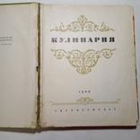 1960 Кулинария. Госторгиздат, фото №4