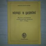 Німці в Україні 1917-1941 Бібліографічний покажчик 1998, фото №2