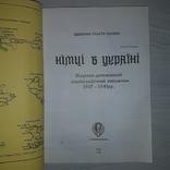 Німці в Україні 1917-1941 Бібліографічний покажчик 1998, фото №4