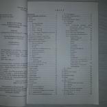 Німці в Україні 1917-1941 Бібліографічний покажчик 1998, фото №5