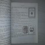 Німці в Україні 1917-1941 Бібліографічний покажчик 1998, фото №7