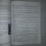 Німці в Україні 1917-1941 Бібліографічний покажчик 1998, фото №8