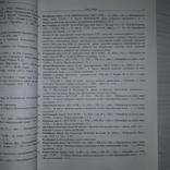 Німці в Україні 1917-1941 Бібліографічний покажчик 1998, фото №11