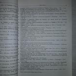 Німці в Україні 1917-1941 Бібліографічний покажчик 1998, фото №13