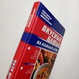 2005 Вкусные блюда на каждый день, рецепты, кулинария, фото №2