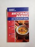 2005 Вкусные блюда на каждый день, рецепты, кулинария, фото №3