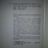 Букинистическая торговля 1990 Букинистические товары, фото №9