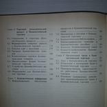 Букинистическая торговля 1990 Букинистические товары, фото №11