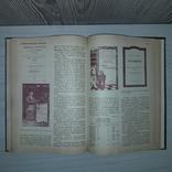 Букинистическая торговля 1990 Букинистические товары, фото №12