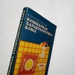 1987 Кулинарная характеристика блюд Новоженов Ю.М., фото №2