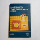 1987 Кулинарная характеристика блюд Новоженов Ю.М., фото №3
