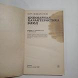1987 Кулинарная характеристика блюд Новоженов Ю.М., фото №5