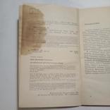 1987 Кулинарная характеристика блюд Новоженов Ю.М., фото №6