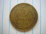 5 копеек 1934 г.,копия, фото №2